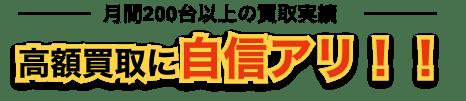 月間200台以上の買取実績 高額買取に自信アリ!!