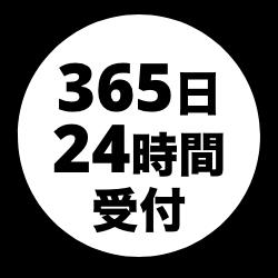 365日24時間受付