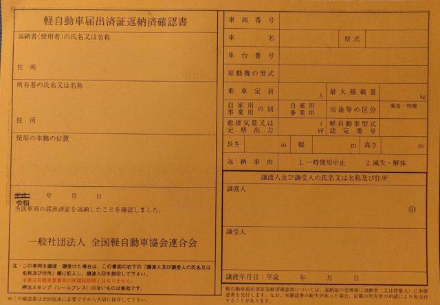 軽自動車届出済証返納済確認書