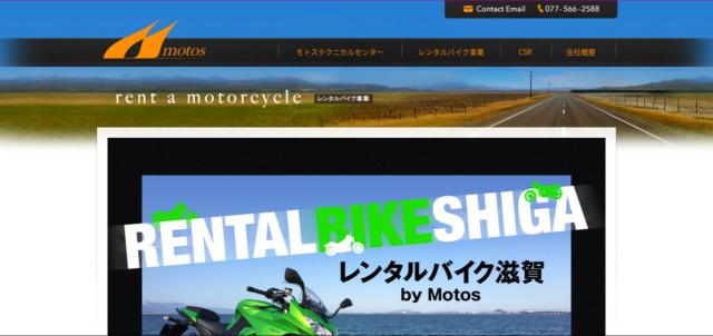 レンタルバイク滋賀byMotos