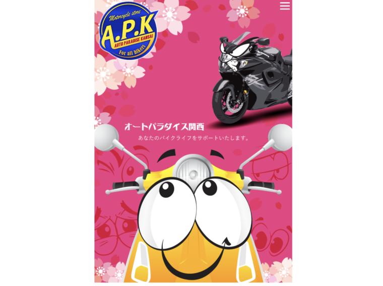 A.P.K オートパラダイス関西
