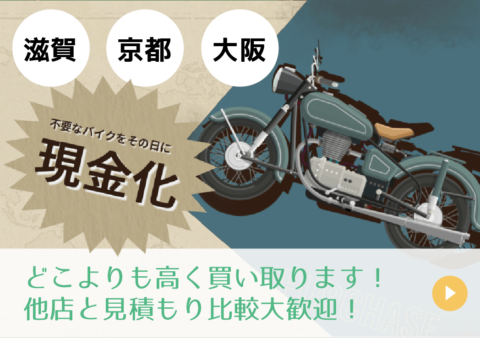 バイク買取サービスについて