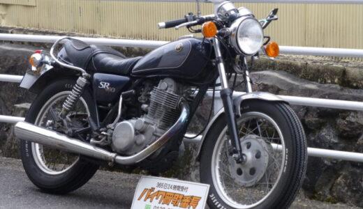 吹田市でのバイク買取実績|その日にバイクを現金化!